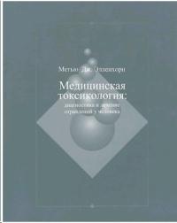 Медицинская токсикология в 2х томах